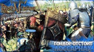ЗА ГОНДОР! ОРКИ ИЗЕНГАРДА И ЛЮДИ С ВОСТОКА НА ПОДСТУПАХ Rise of Mordor для Total War Attila