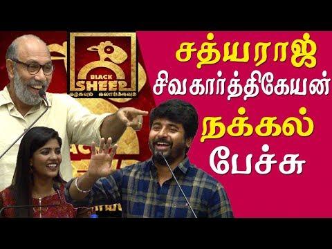Sivakarthikeyan teasing black sheep team tamil news tamil news today latest tamil news Live