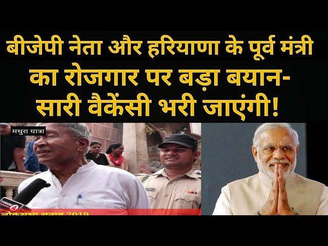 बीजेपी के नेता और हरियाणा के पूर्व मंत्री सुभाष कत्याल ने रोजगार और 15 लाख रुपये पर दिया बड़ा बयान