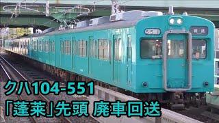 【JR西日本】近ヒネ105系 「蓬莱」先頭の3編成6両を廃車回送