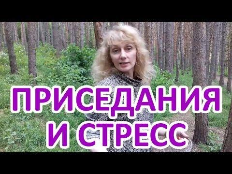 Приседания по системе профессора Неумывакина