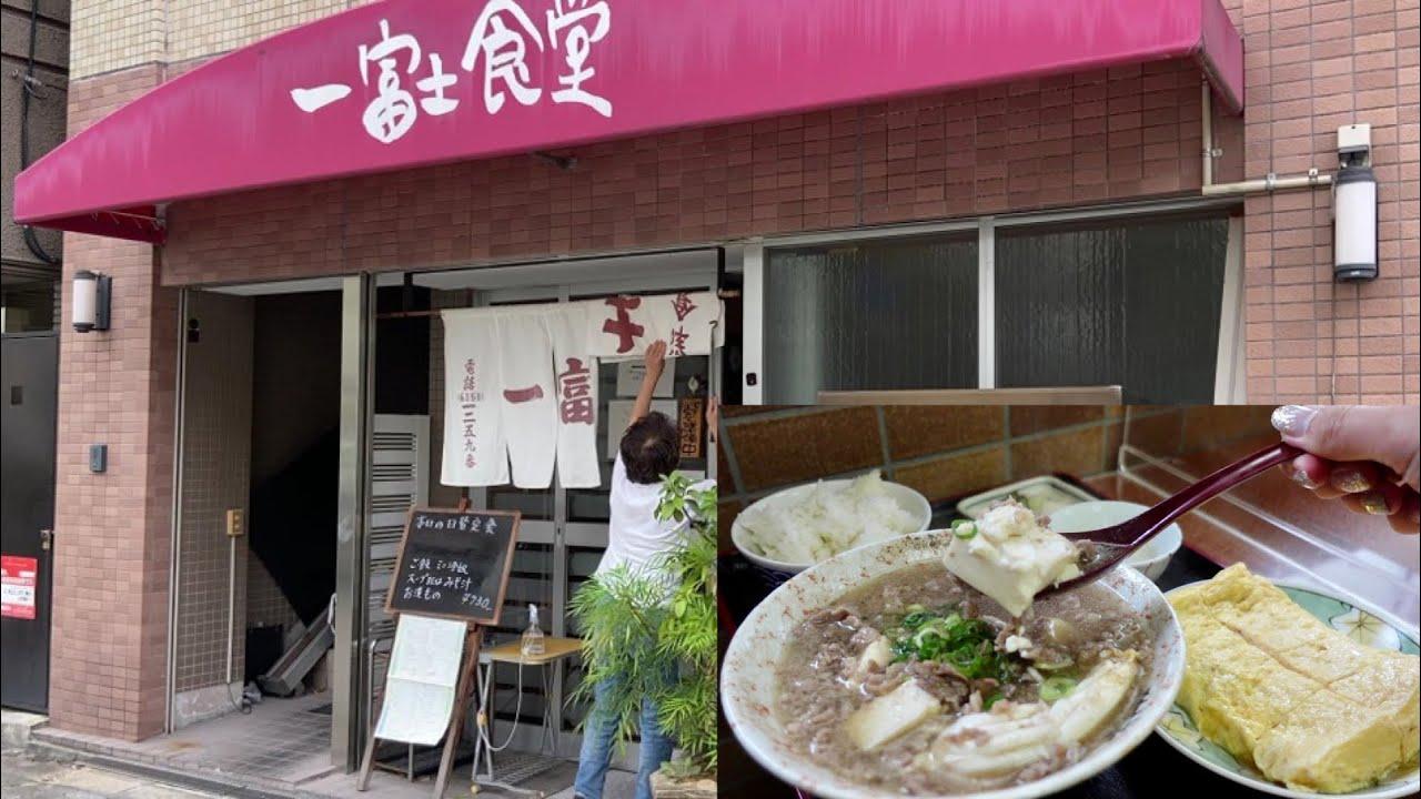 創業60年の大阪で有名な定食屋で食べた肉吸い 出汁巻きがレベチ【大阪 天満 一富士食堂】