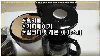 커피메이커로 대만식 밀크티 & 레몬 아이스티 만…