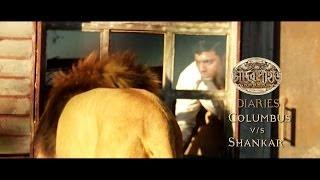 Chander Pahar Diaries | Ep 04 | Columbus Vs Shankar Part II | Dev | Kamaleswar Mukherjee | 2013