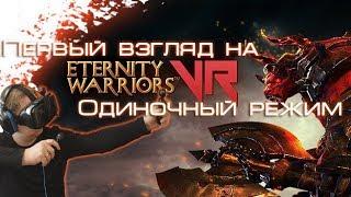 Первый взгляд на Eternity Warriors VR в одиночном режиме(NoloVR + Oculus DK2)
