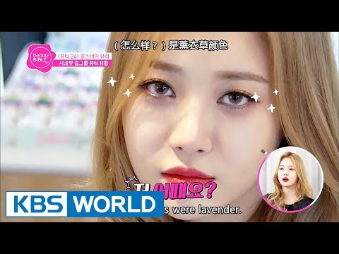 Beauty ON - Contact lenses are key to idol make-up? [Beauty Bible 2017 S/S / 2017.06.05]