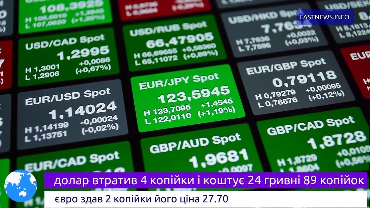 обмен валюты украина сегодня