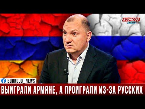Руслан Пухов: Выиграли армяне, а проиграли из-за русских