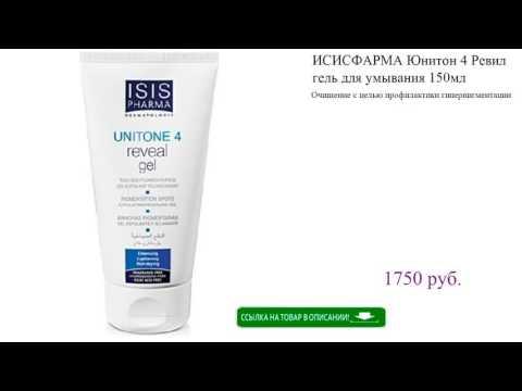 ISIS Pharma, купить косметику Isis Pharma, цены Isis