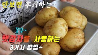 간단하고 맛있는 햇감자 요리 3가지~ 강쉪^^ kore…