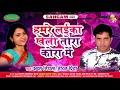 Bhojpuri Hot Song 2017 हमरे लइका खेली ये गोरी तोरा कोरा में (इंदल निराला , नीरज प्रिया )