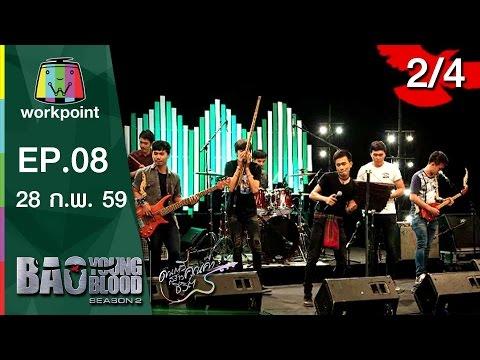 Bao Young Blood Season 2 | EP.08 | รอบ Semi Final อีสาน | 28 ก.พ. 59 | 2/4 Full HD