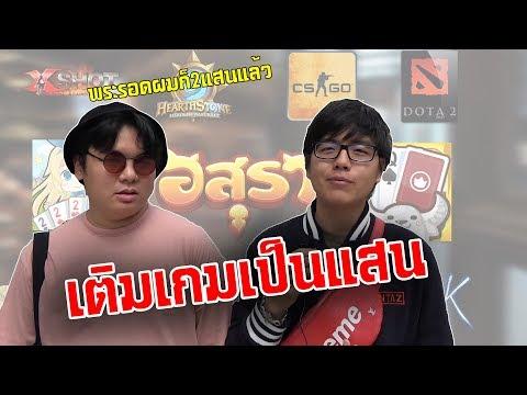 วัยรุ่นไทยในสยามเติมเกมกันกี่บาท !!!