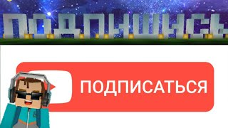 """Строю кнопку """"Подписаться""""   Подготовка   Sky block   1 часть"""