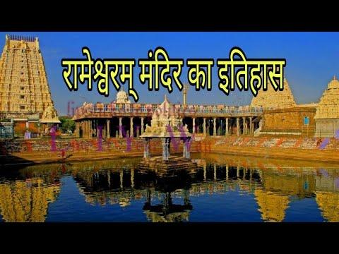 Rameshwaram Temple History In Hindi ||  Rameshwaram Jyotirlinga || Rameshwaram Temple || Temple ||