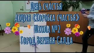 """День счастья """"Акция коробка счастья"""" Школа №2 Верхняя салда"""