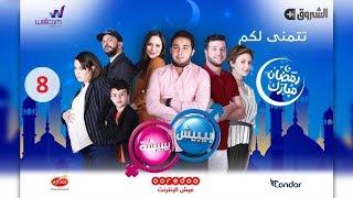 مسلسل بيبيش وبيبيشة ج5 - الحلقة 8 | Bibich w Bibicha - Season 5 - Episode 8