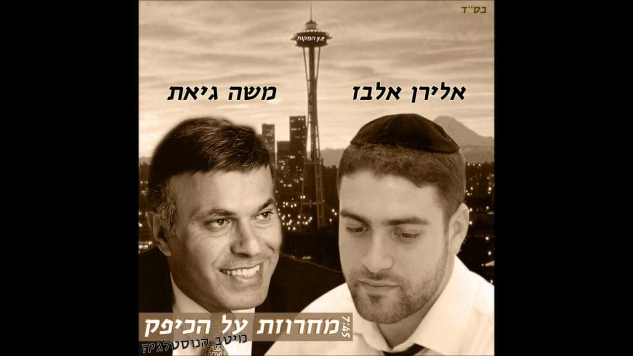 אלירן אלבז ומשה גיאת מחרוזת עלא כיפק | Eliran Elbaz Ft Moshe Giat Ala Kefak Medley