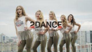 Walshy Fire feat. DJ Blass- Dangerous (Choreo by Anna Shumkova&Team)