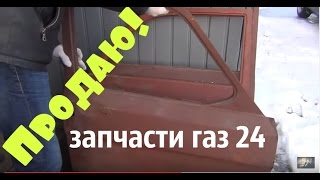 видео Запчасти ГАЗ