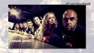 Новости ДОМа 2 Ксения Бородина победила!  эфир за 30 июня, день 4434