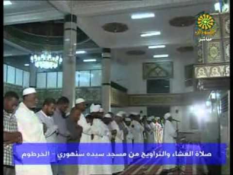 الزين محمد احمد - تراويح 5 رمضان 1433