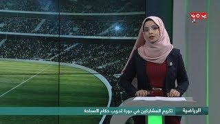النشرة الرياضية | 21  - 12 - 2019 | تقديم صفاء عبدالعزيز | يمن شباب