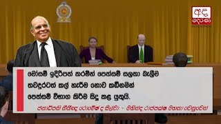 SC leaves grant to proceed with Mahinda's appeal
