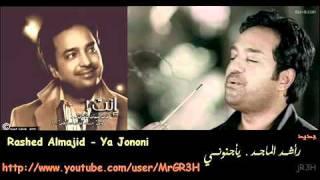 راشد الماجد - يا جنوني - Rashed Almajid - Ya Jononi