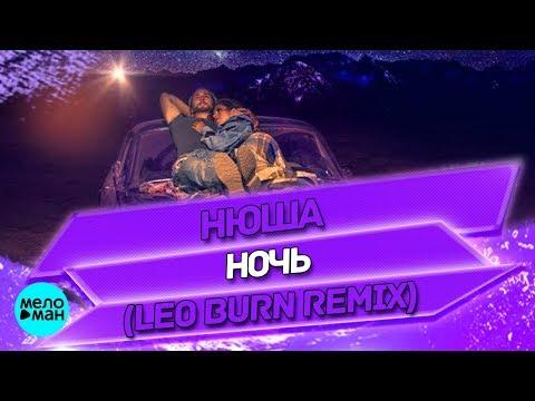 Nyusha - Ночь Leo Burn Remix
