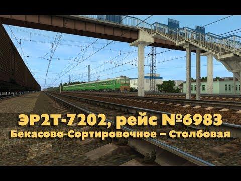 Trainz: ЭР2Т-7202, рейс №6983, Бекасово-Сортировочное — Столбовая