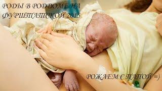 Роды в Роддоме на Фурштатской. Роды ребенка 2015 видео(Роды 2015 в РД2 на Фурштатской. Мы участвовали в акции Роддома на Фурштатской, которая называется