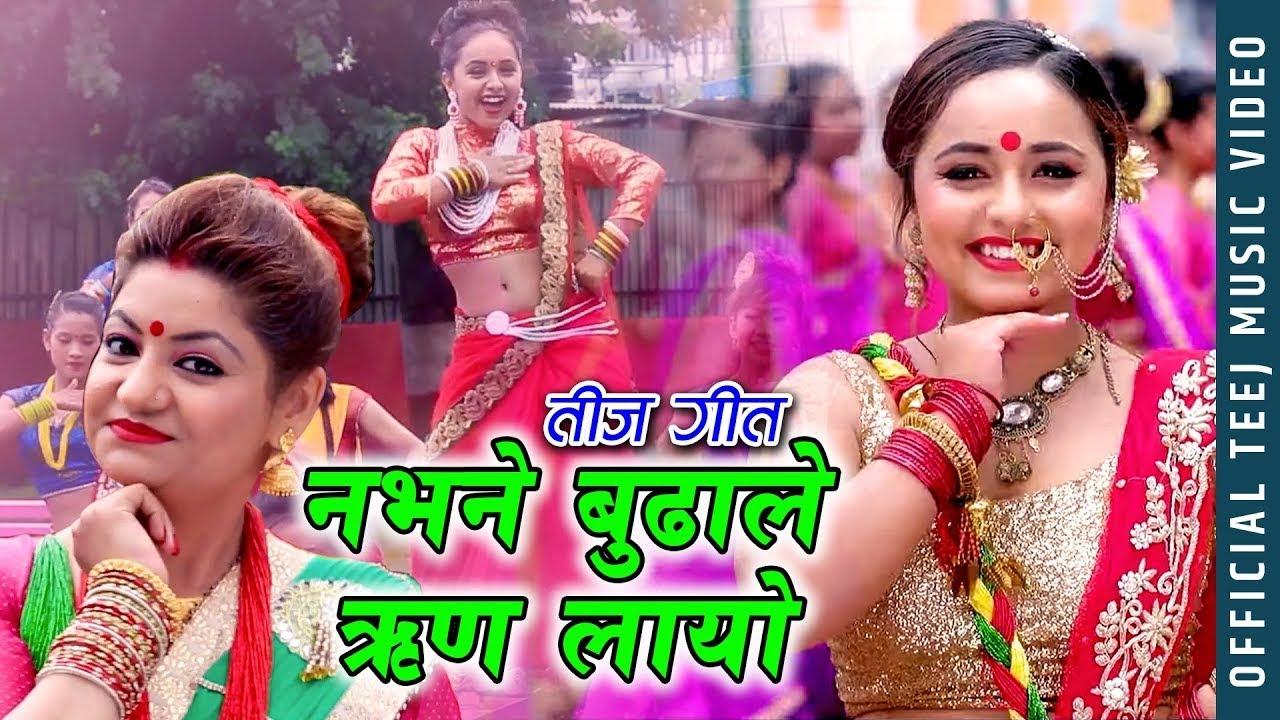 New Teej Song 2077 - नभने बुढाले रिण लायो | Nabhane Budale Rin Layo - Nirmala Bhandari Ft. Karishma