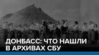 Донбасс: что нашли в архивах СБУ   Радио Донбасс.Реалии