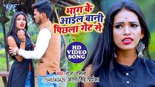 Antra Singh Priyanka,Raja Rashila का नया सबसे हिट गाना 2019   Bhag Ke Aail Bani Pichhala Gate Se
