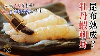 牡丹蝦刺身 昆布熟成?(提升急凍刺身蝦味道?) - Kombu Aged (Sashimi Ageing Technique)  Botanebi / Prawns Sashimi