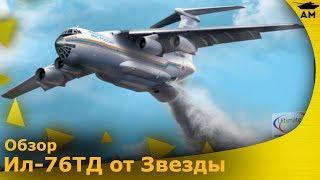 обзор модели: ИЛ-76ТД МЧС России 1/144 Звезда