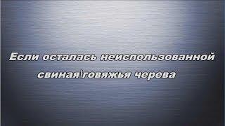 видео Черева