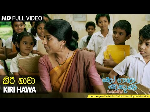 Kiri Hawa | Ho Gana Pokuna Movie | Original Sound Track