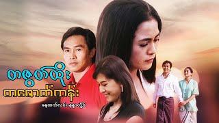 မြန်မာဇာတ်ကား - တဇွတ်ထိုးတဇောက်ကန်း - နေထက်လင်း ၊ နန္ဒာလှိုင် - Myanmar Movies - Action - Drama