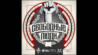 ПАУК - Свободные люди(Роме Жигану) - неизданный полностью отрывок