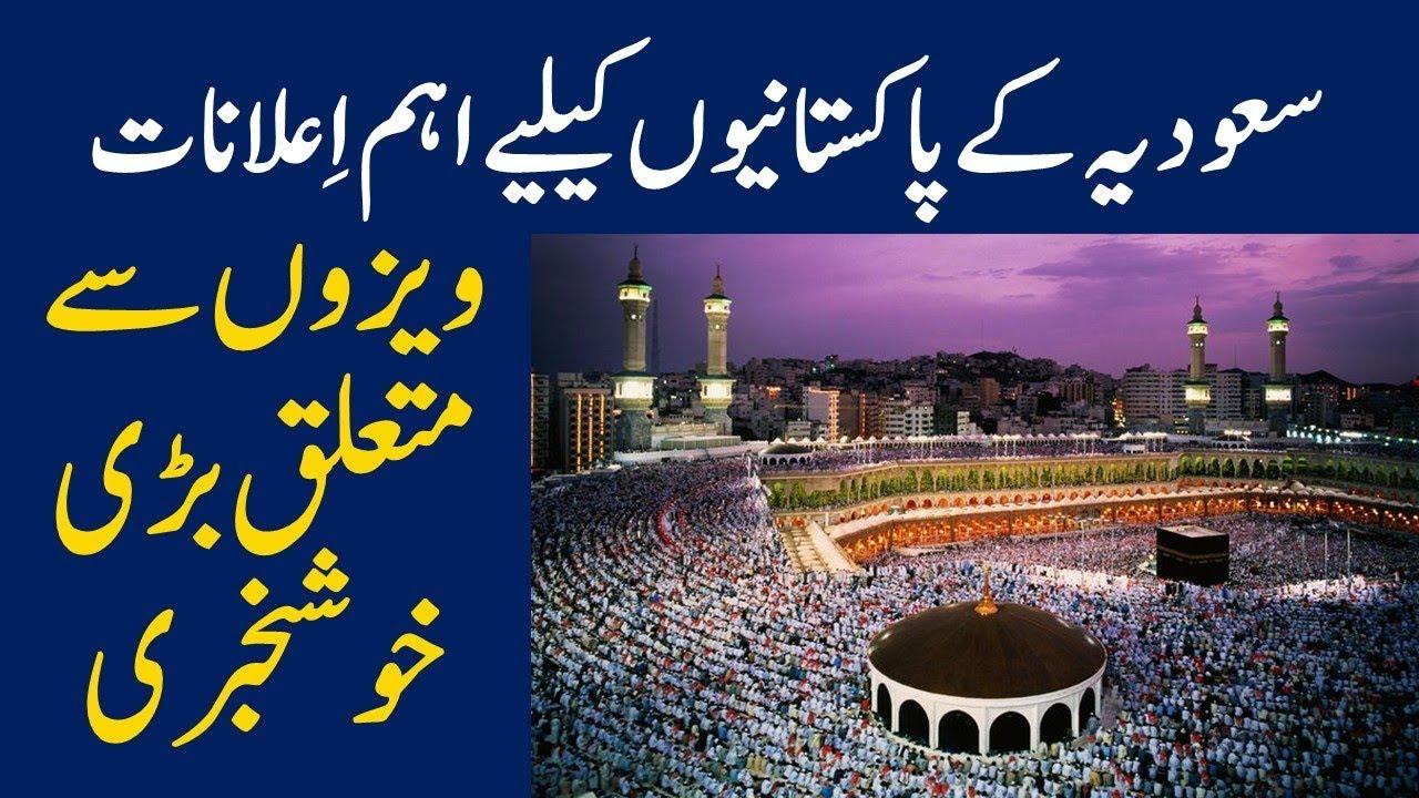 Saudi Arabia Announced Good News Regarding Visa Fee EVisa Hajj Makkah Road  Scheme For Pakistanis