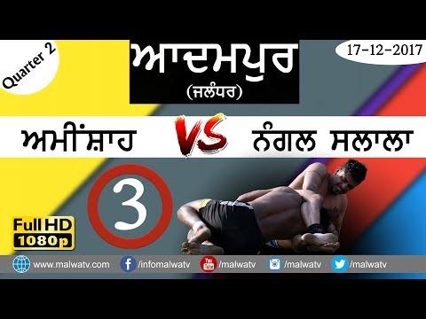 AMIMISHAH vs NANGAL SALALA ● QUAR 2 ● ADAMPUR (Jalandhar) KABADDI CUP - 2017 ● Part 3rd