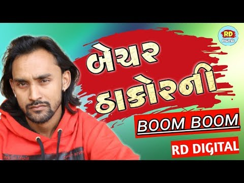 Bechar Thakor New Song 2019 || Two In One || Mp 3 Song