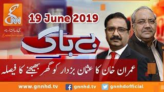 Bebaak | Saeed Qazi | Ch Ghulam Hussain | GNN | 19 June 2019 thumbnail