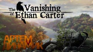Дом с паранормальными явлениями [The Vanishing of Ethan Carter #2]
