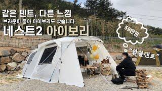 이번 텐트도 네스트2로 결정했습니다 / 후회없는 캠핑장…