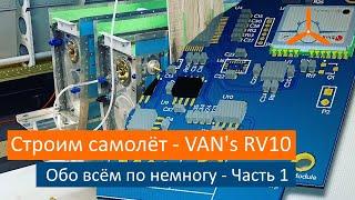 Обо всём по немногу. VAN's RV-10 Строим самолёт своими руками.