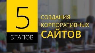 Создание, разработка корпоративного сайта. Этапы создания от компании Artjoker(, 2014-12-09T14:58:58.000Z)