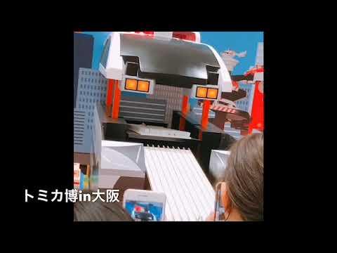 トミカ博in大阪☆ビッグパトロールカースライダーが面白い